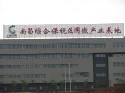 南昌综合保税区国微产业基地