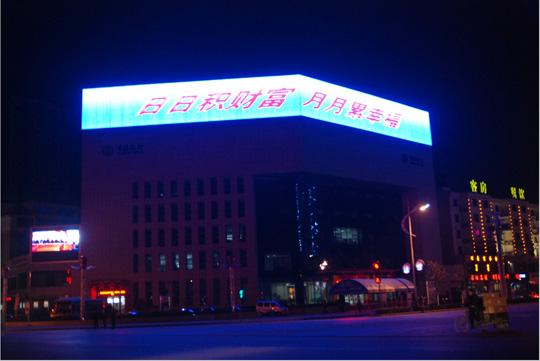 中国银行炫彩屏