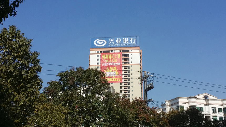兴业银行宜春支行楼顶大型广告屏