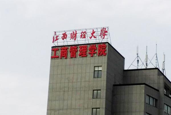 江西财经大学工商管理学院