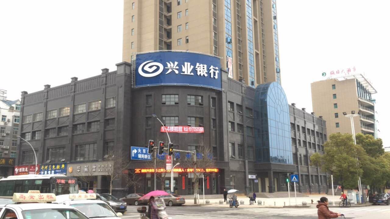兴业银行高安支行楼顶大型广告屏