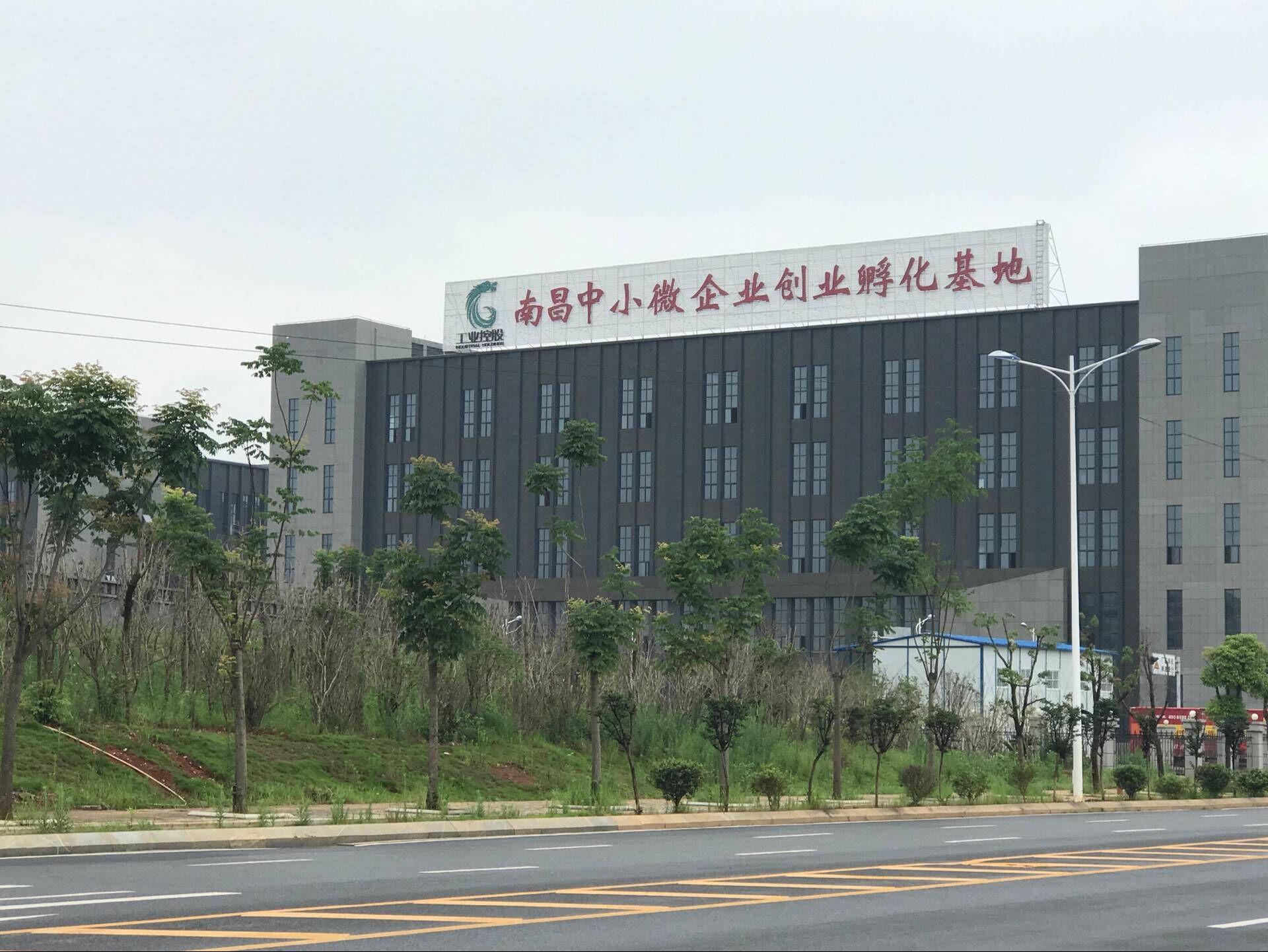 南昌中小微企业创业孵化基地