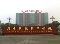 共青科技职业学院