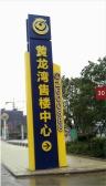 黄龙湾售楼中心