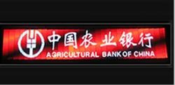 中国农业银行2
