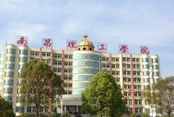 南昌理工学院