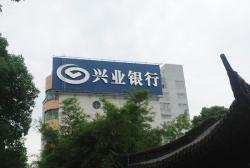 兴业银行抚州分行楼顶大型广告屏