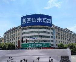 四特东方韵余江LED广告屏
