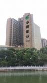 中国邮政字牌